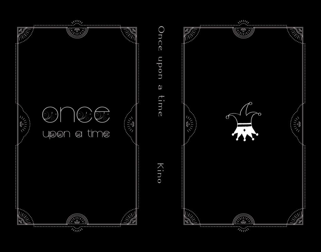【倉庫】Once upon a time