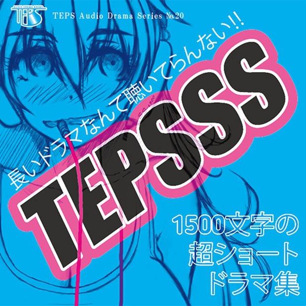 TEPSSS ~ 1500文字の超ショートドラマ集