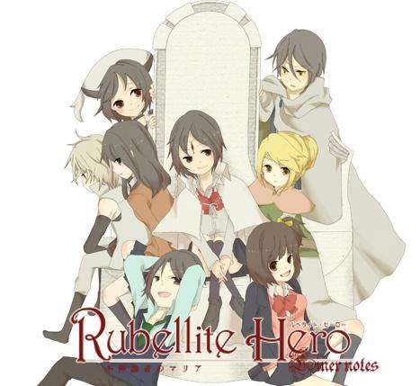 Rubellite Hero LinerNotes-不神論者のマリア-