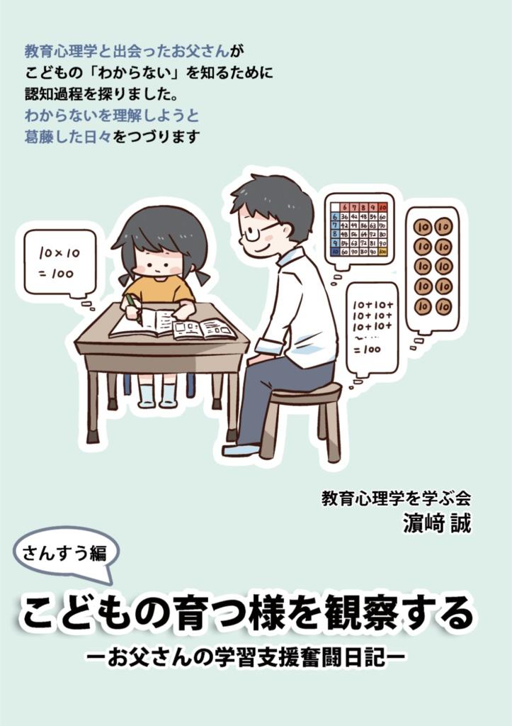 子供の育つ様を観察する ーお父さんの学習支援奮闘日記ー 算数編