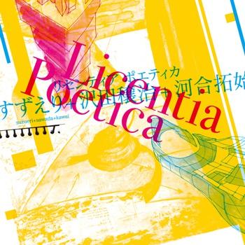 すずえり+沢田穣治+河合拓始 - Licentia Poetica