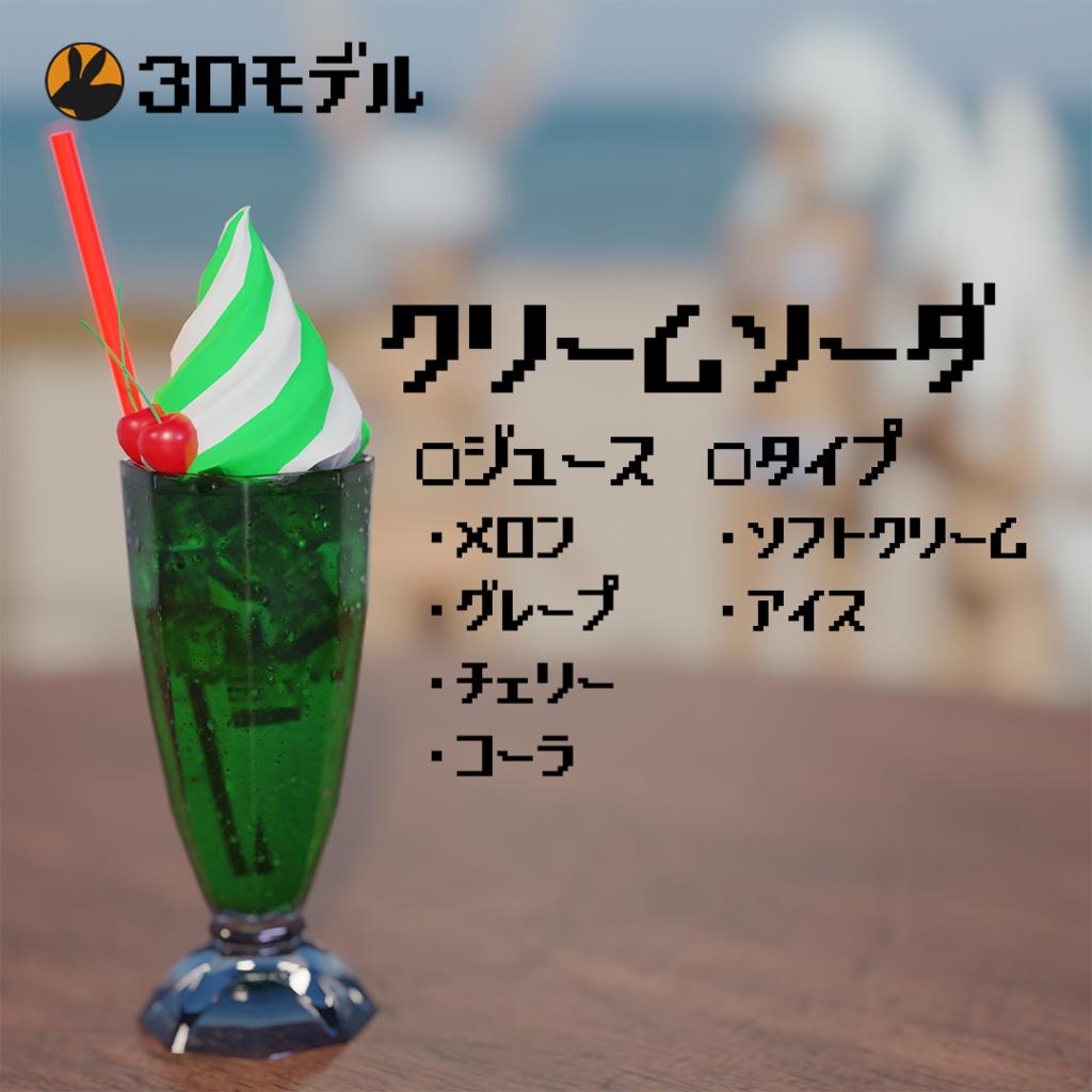 【3Dモデル】クリームソーダ