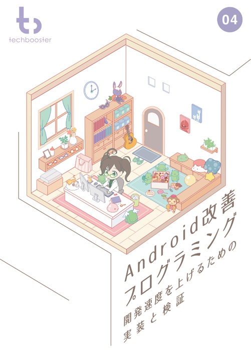 Android改善プログラミング
