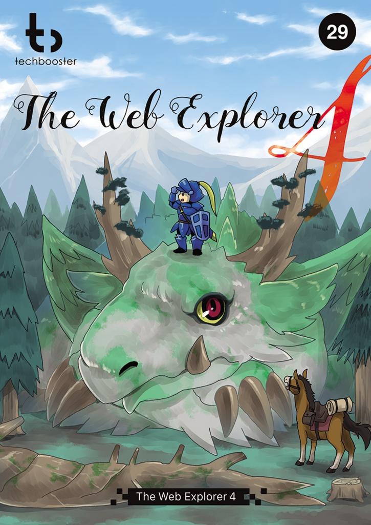 The Web Explorer 4【C93新刊】