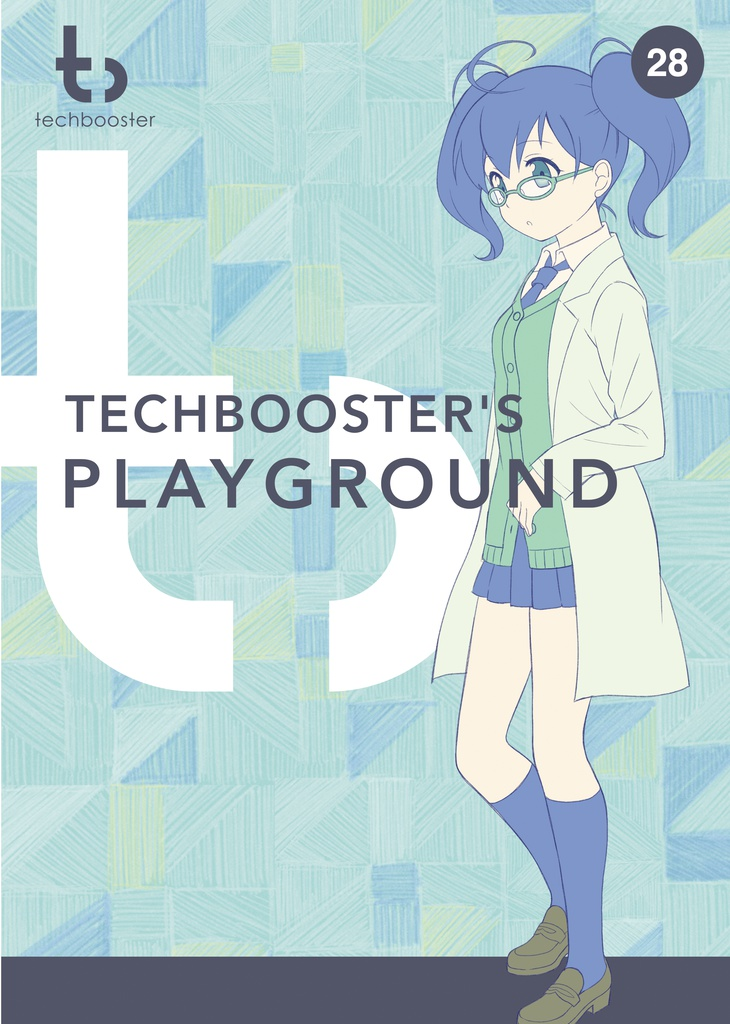 TechBooster's Playground 【技術書典3新刊】