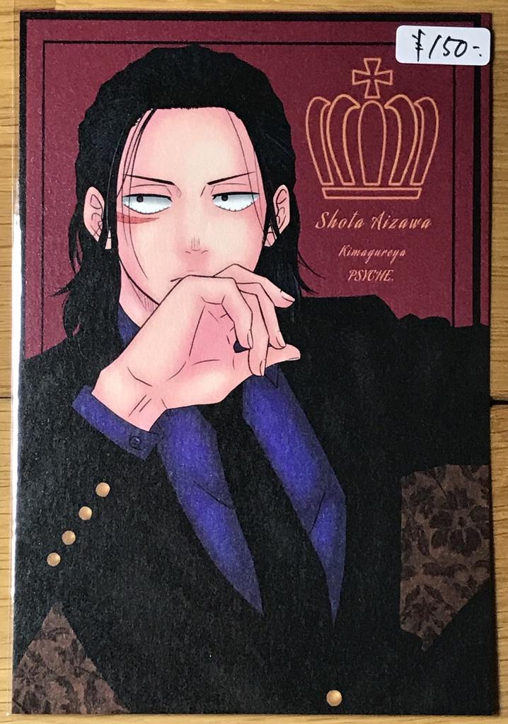 ヒロアカポストカード(相澤消太)
