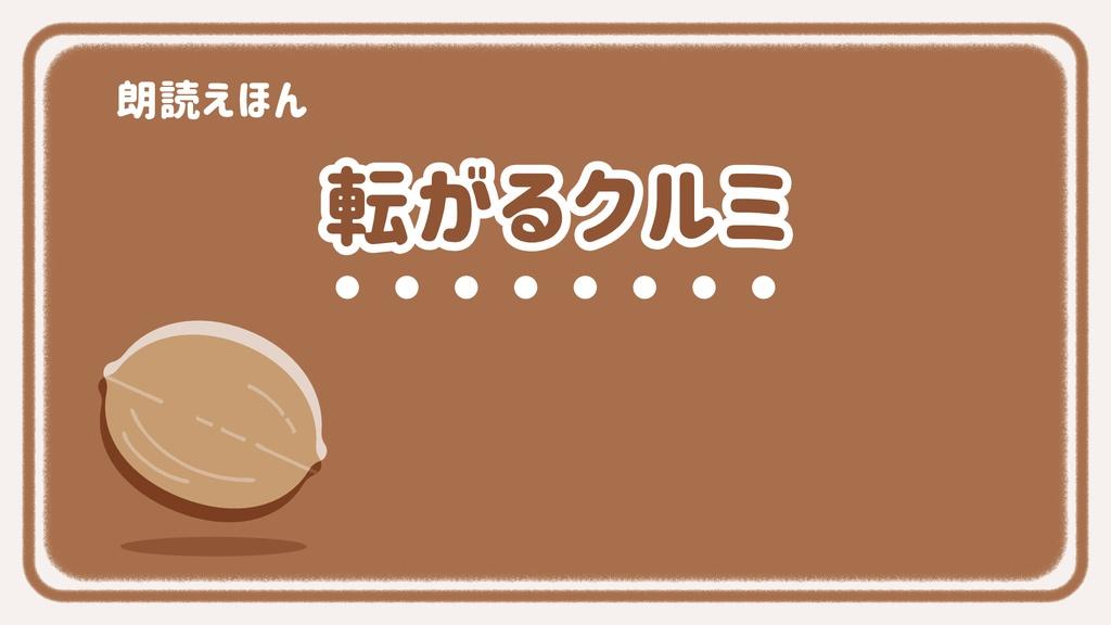 【無料有】転がるクルミ【朗読イラスト素材】
