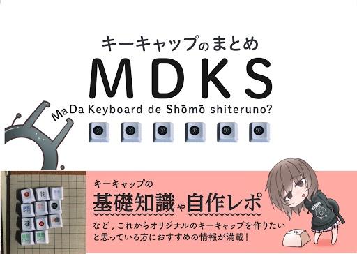 キーキャップまとめ MDKS