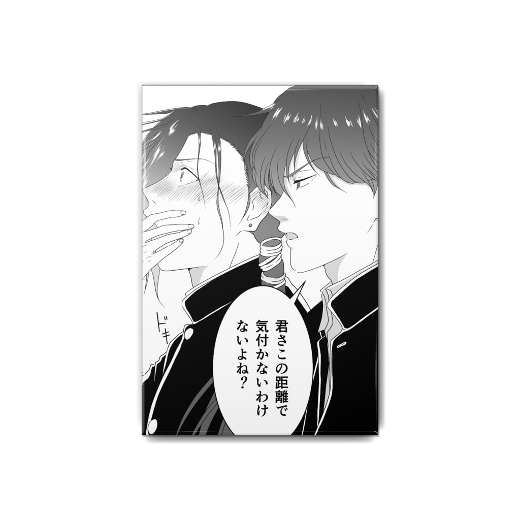 BF雄村✕月の学パロ/缶バッジ