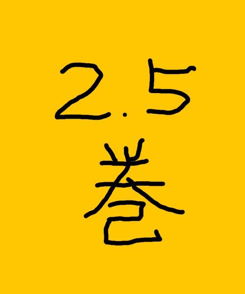 にちとは2.5