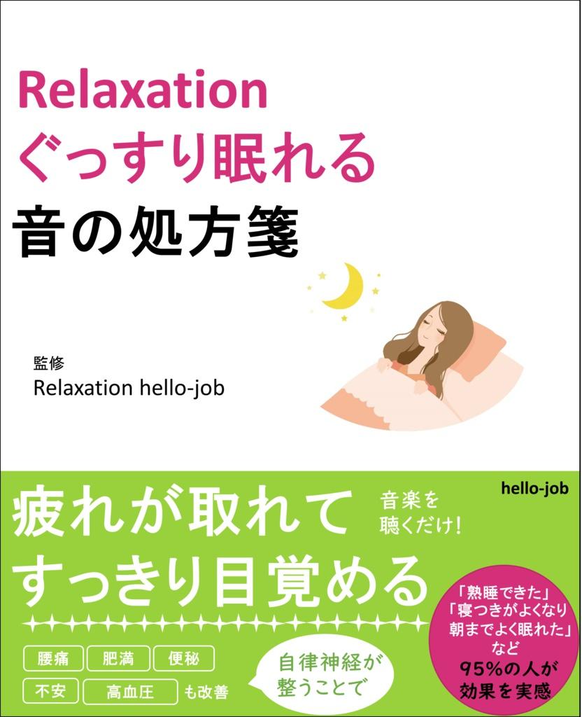 眠れる ぐっすり 【解説】ぐっすり眠れる!睡眠の質を高める音楽とその効果
