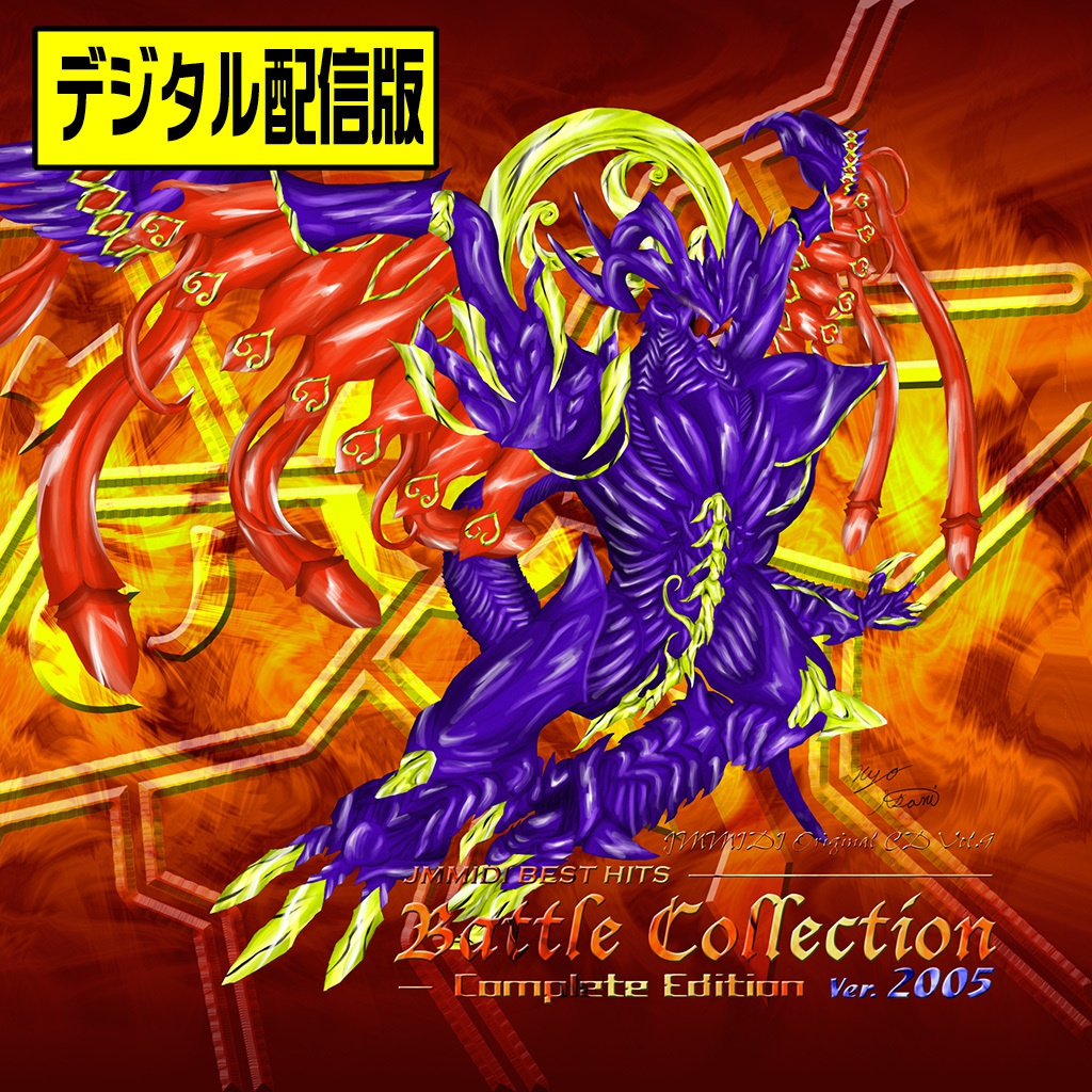 JMMIDI BEST HITS -Battle Collection- ~Complete Edition~ Ver.2005(デジタル配信版)