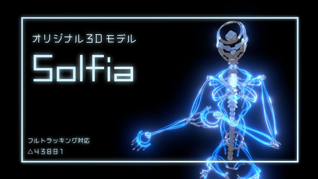 オリジナル3Dモデル「Solfia」