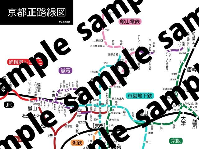 【電子版】旅行者のための京都路線図