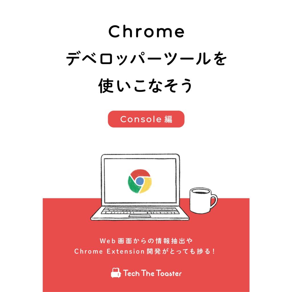 【電子書籍】Chromeデベロッパーツールを使いこなそう Console編