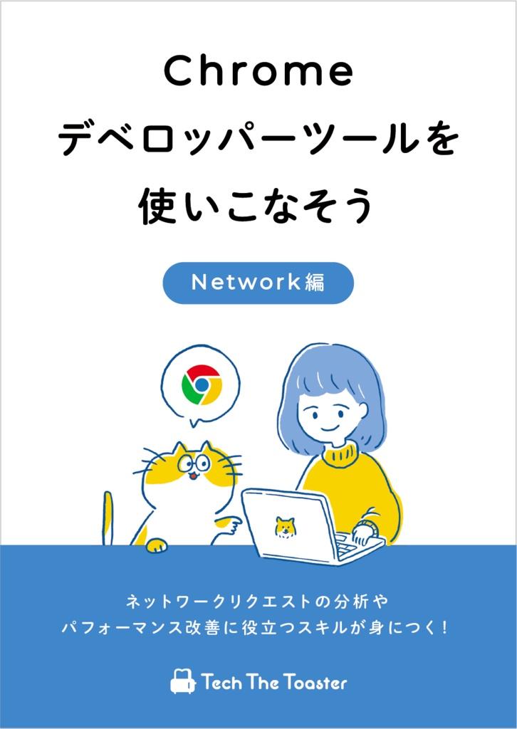【電子版】Chromeデベロッパーツールを使いこなそう Network編