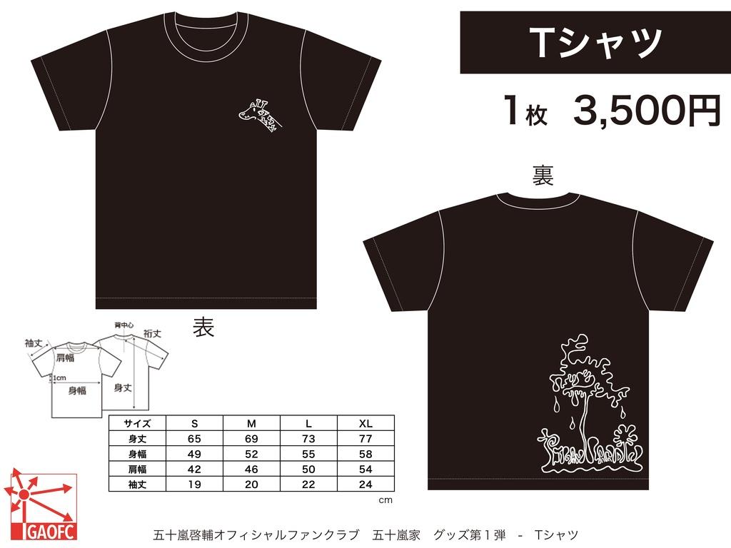 第1弾Tシャツ(S/M/L/XL 4サイズ)