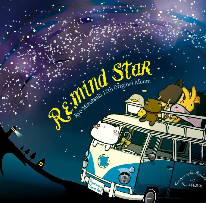"""水月陵 12th オリジナルアルバム """"Re:mind Star"""""""