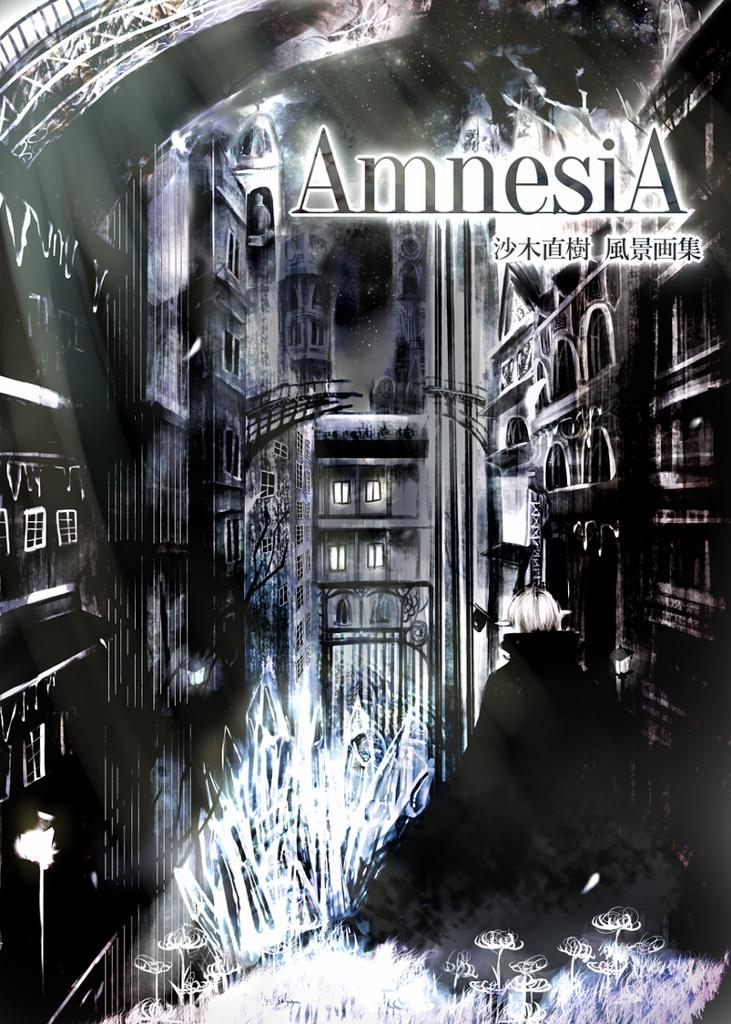 風景画集 「AmnesiA」