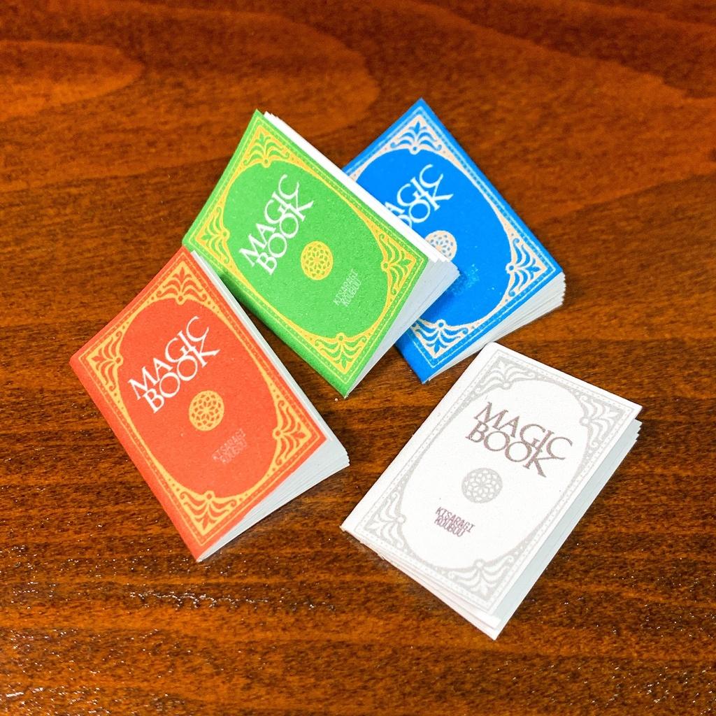 【豆本】魔法の本とノート8冊セット
