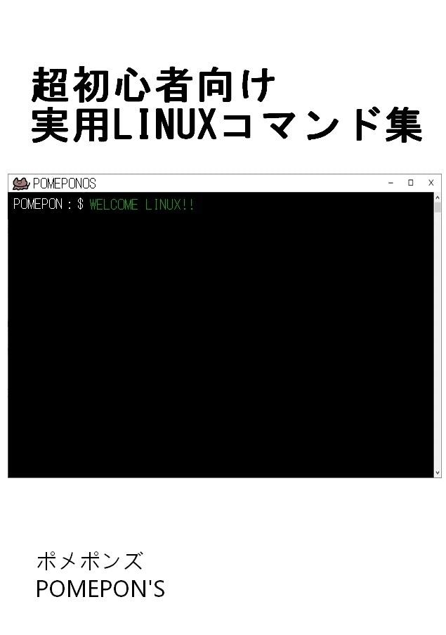 超初心者向け実用LINUXコマンド集