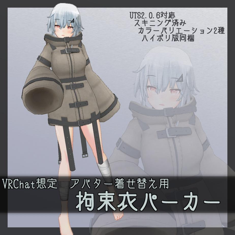 VRChat想定 着せ替え改変用3Dモデル 拘束衣パーカー - 麻婆弾ストア ...