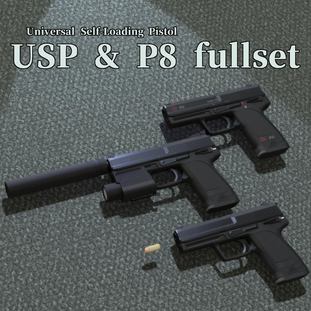 3Dモデル USP & P8 フルセット
