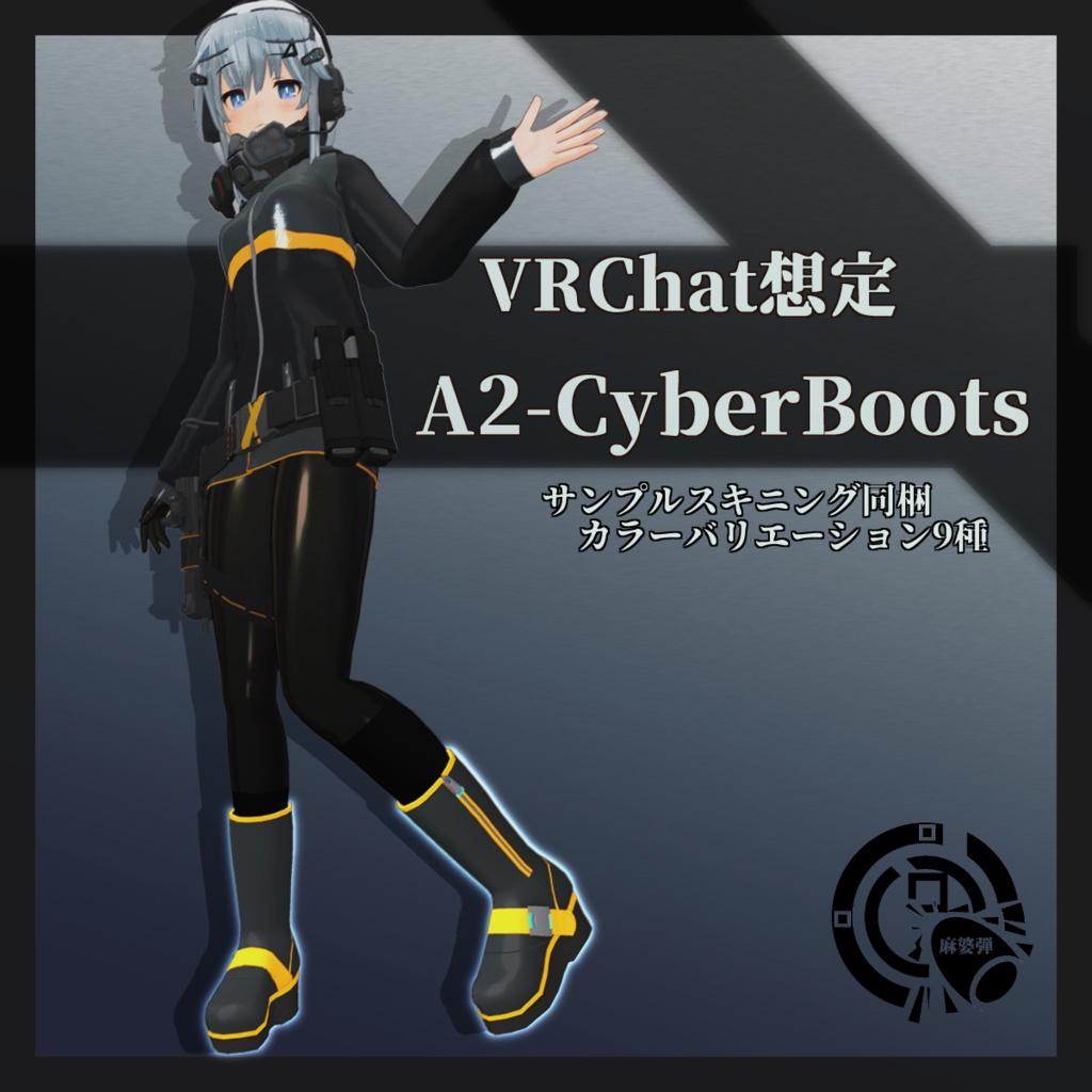 VRC想定 着せ替え改変用3Dモデル A2CyberBoots