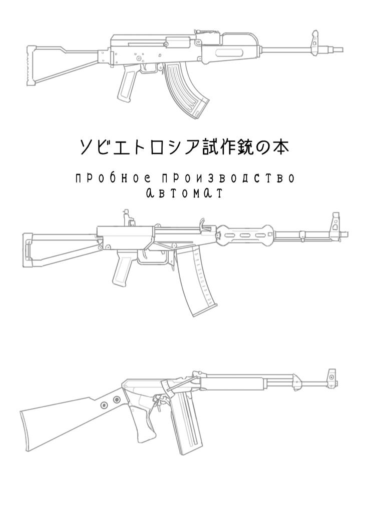 ソビエトロシア試作銃の本