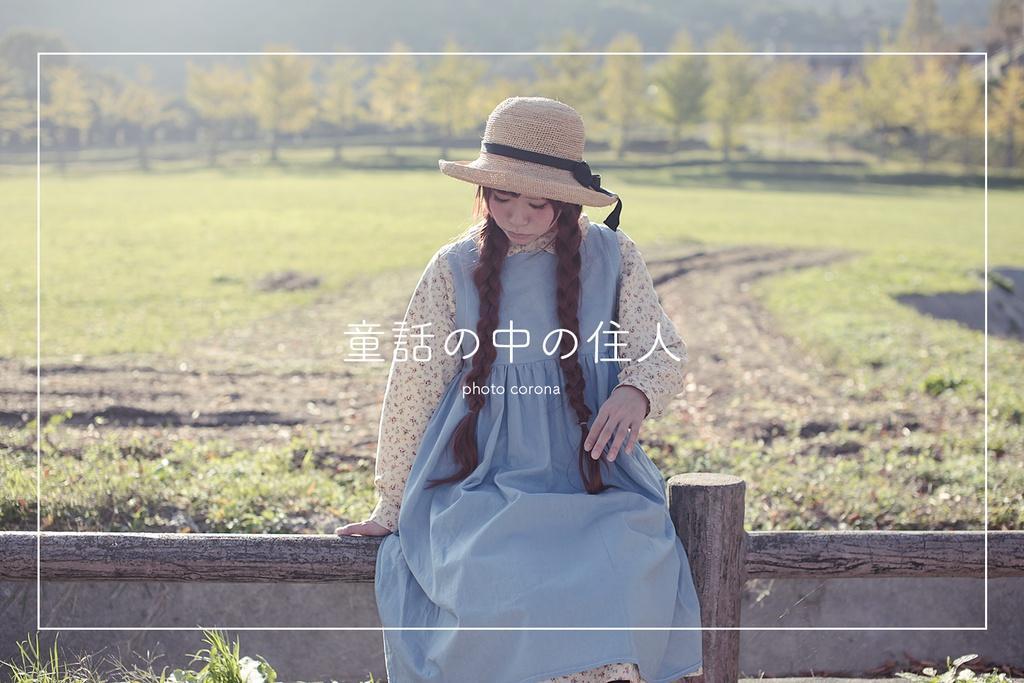 童話モチーフ創作写真集「童話の中の住人」