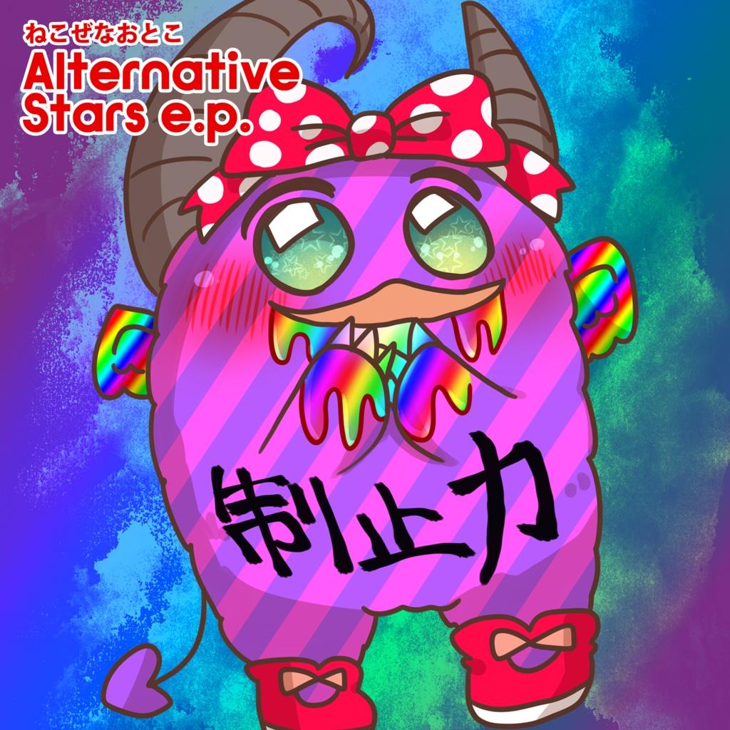 Alternative Stars e.p.