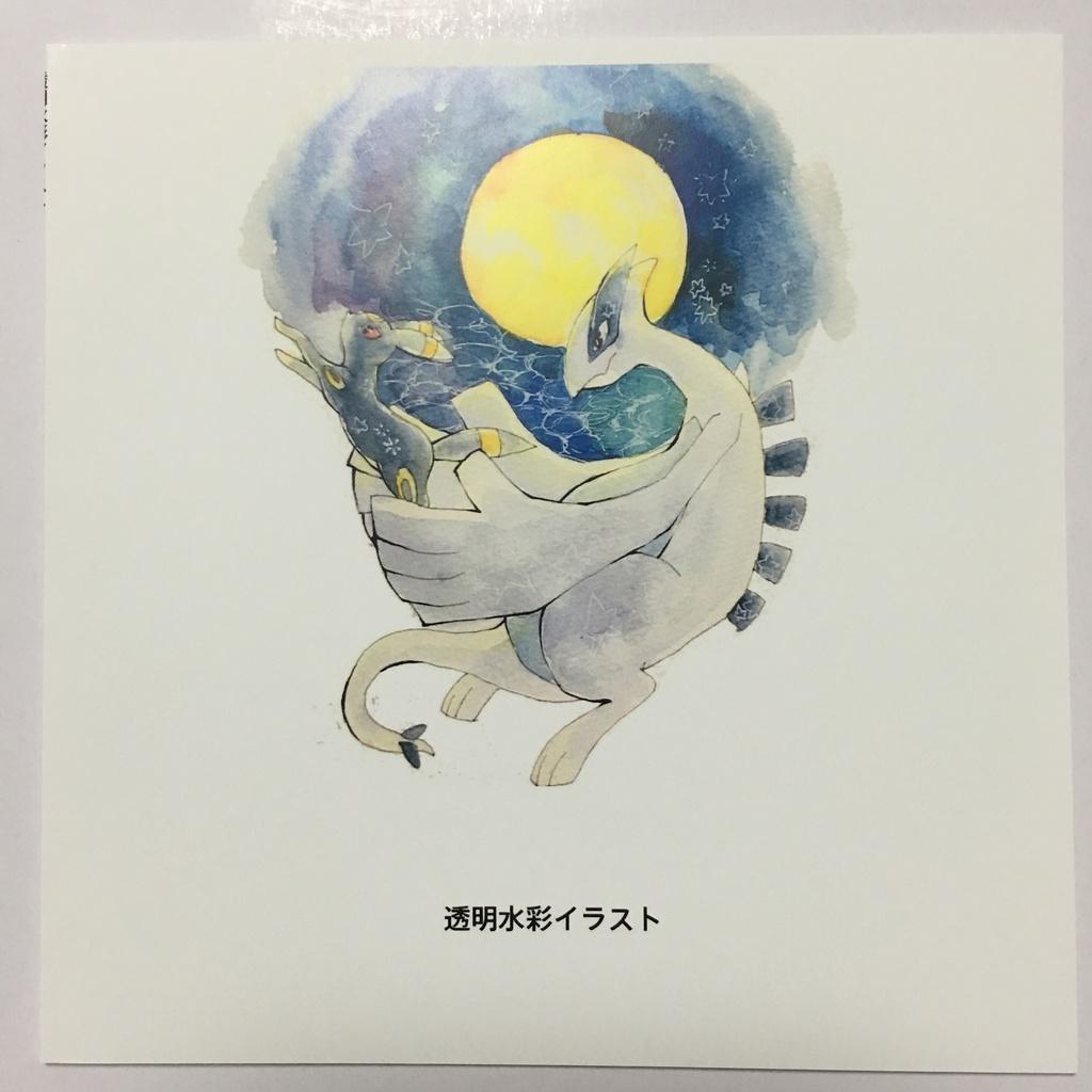 透明水彩イラスト集 【ポケモン】 - amyu00 - booth