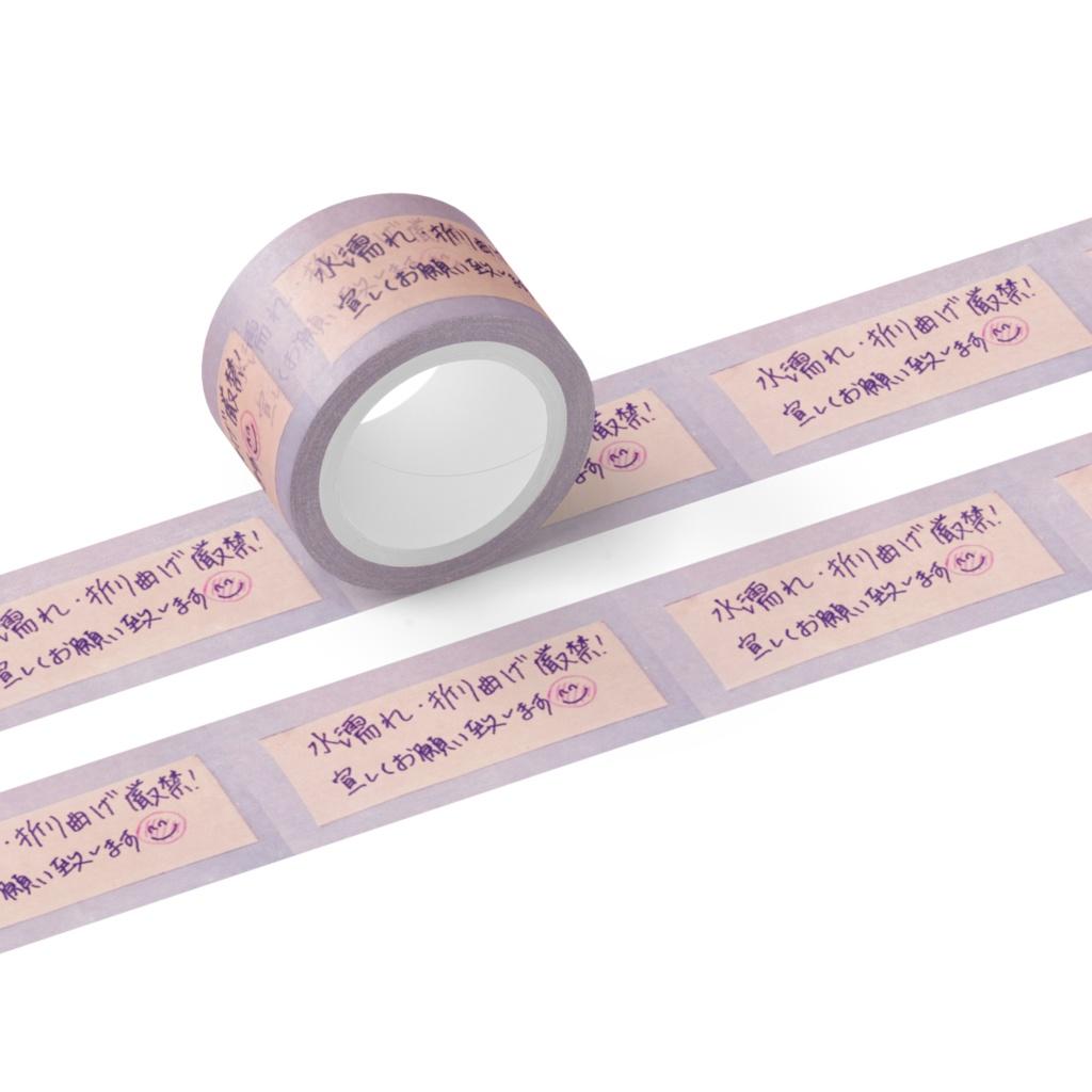 オークションケアテープ マスキングテープ2 水濡れ・折り曲げ厳禁