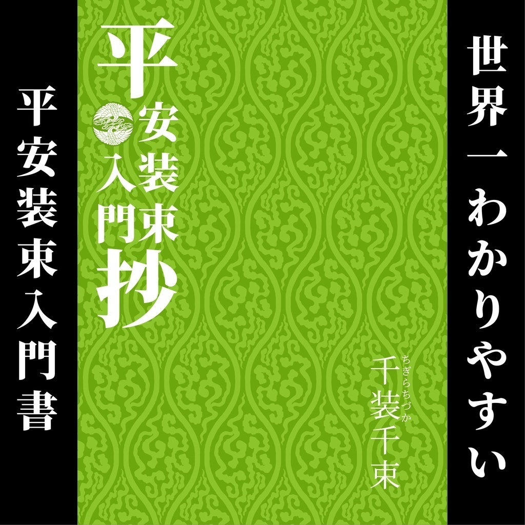【DL版】平安装束入門抄