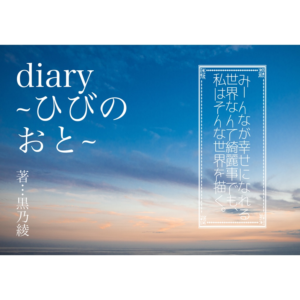 diary~ひびのおと~