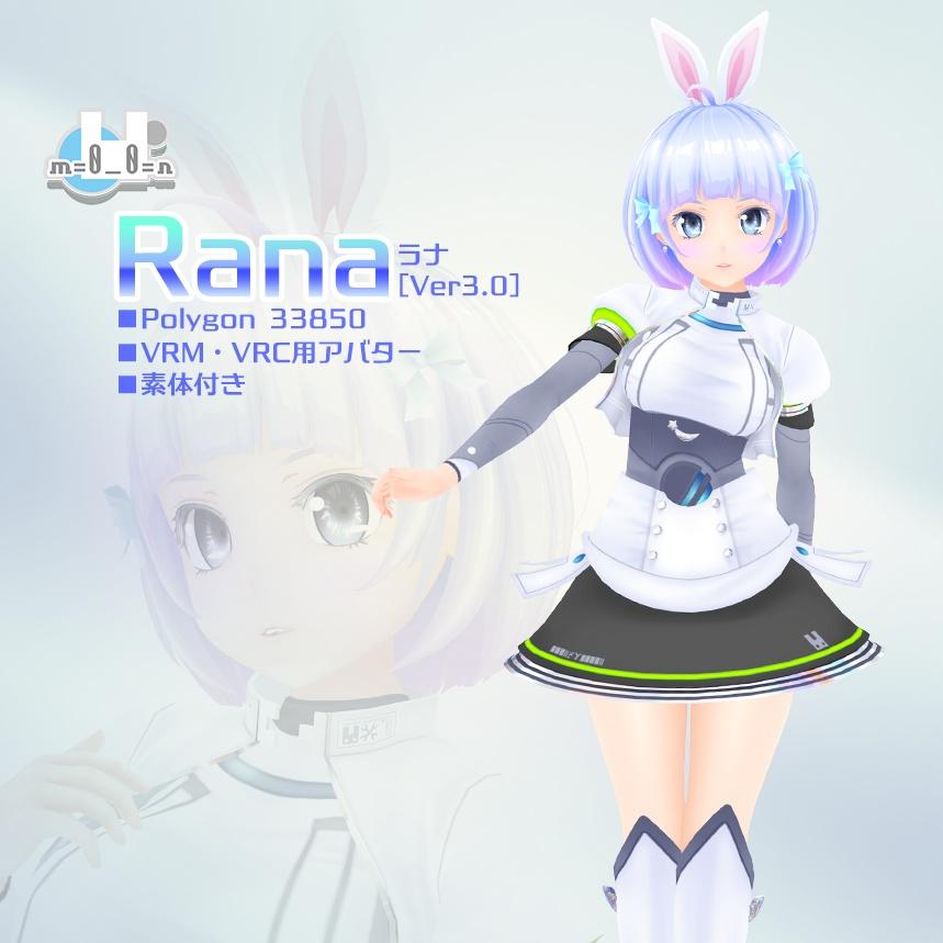【VRアバター】Rana ラナ (Ver3.0)