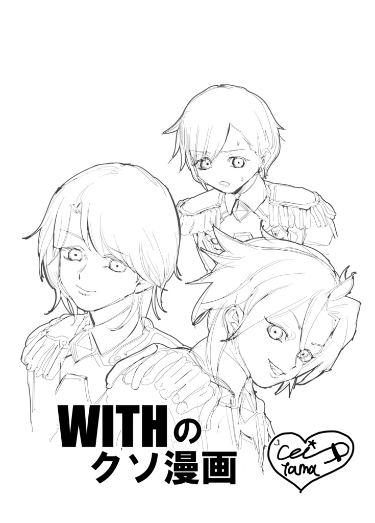 WITHのクソ漫画
