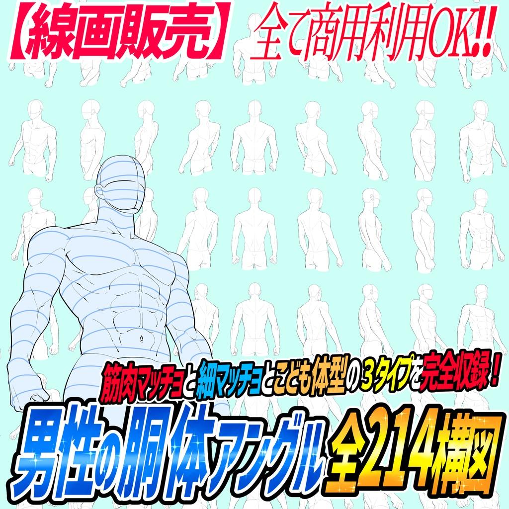 【線画販売】男性の胴体アングル素材「全214構図の線画」