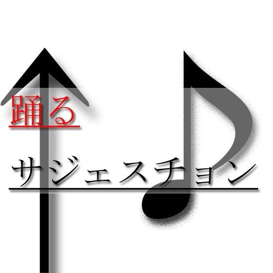 踊るサジェスチョン feat.初音ミク