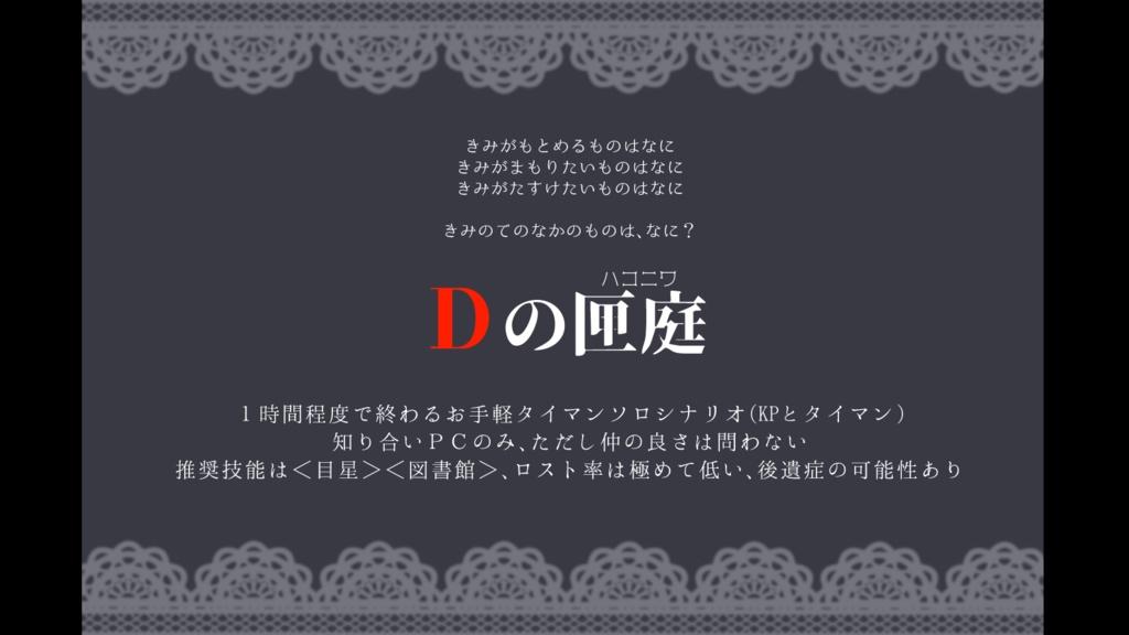 【CoCシナリオ】Dの匣庭