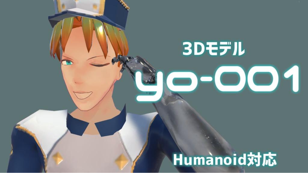 VRC向け3Dモデル yo-001
