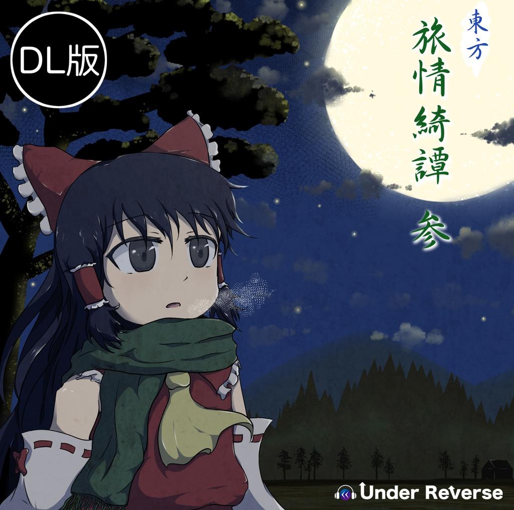 東方旅情綺譚 参 (ダウンロード版)