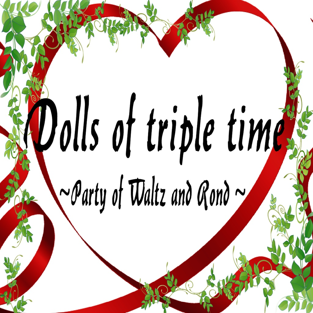Dolls of triple time 〜 Party of Waltz and Rond + Extra Party with  Waltz 〜