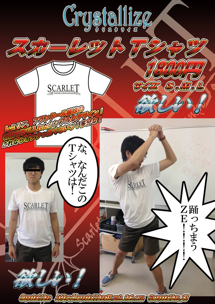 スカーレットTシャツ