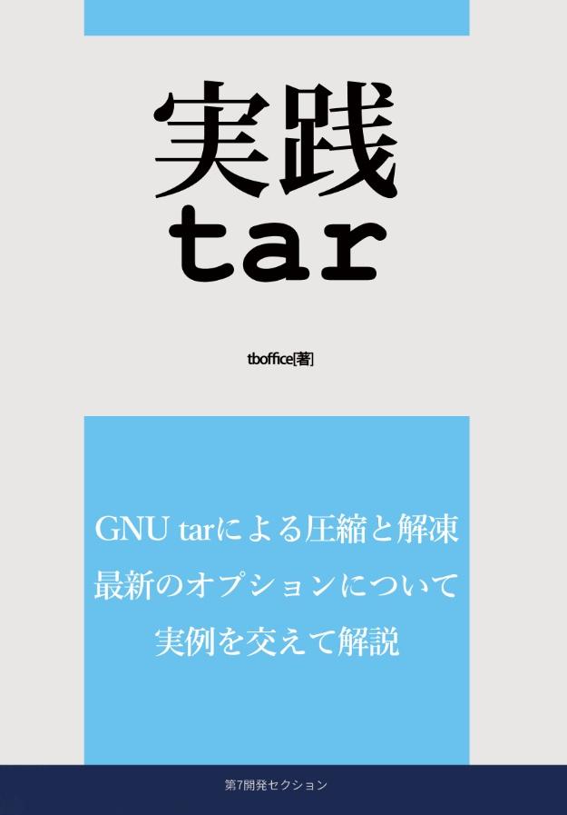 実践tar