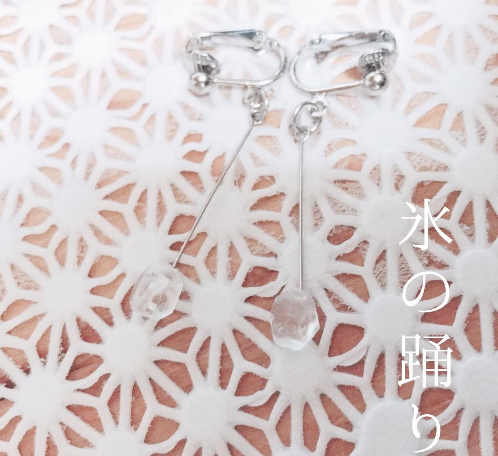 氷の踊りのイヤリング