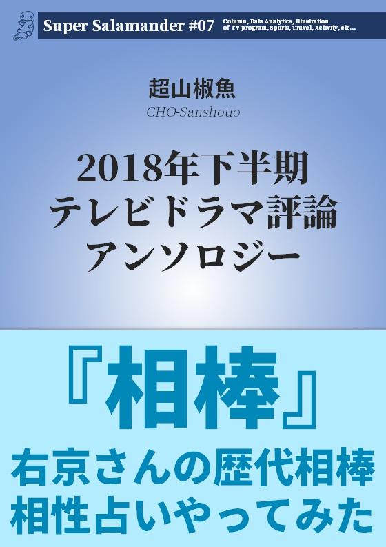 2018年下半期テレビドラマ評論アンソロジー/Super Salamander #07