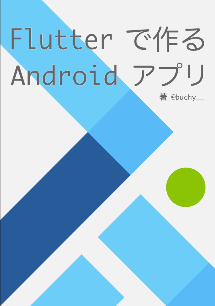 Flutterで作るAndroidアプリ