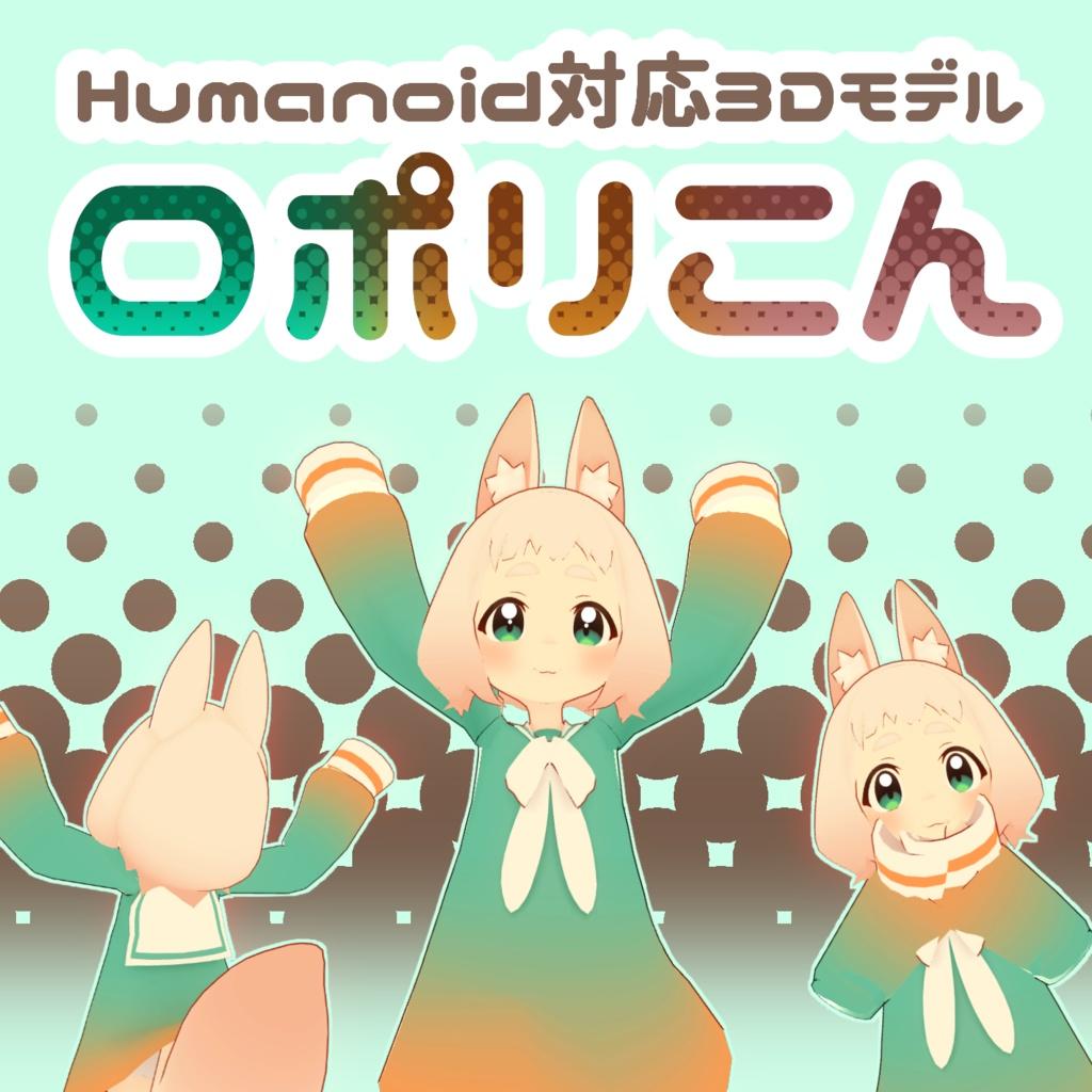 【Quest、PC対応】Humanoid対応3Dモデル ロポリこん ver1.2