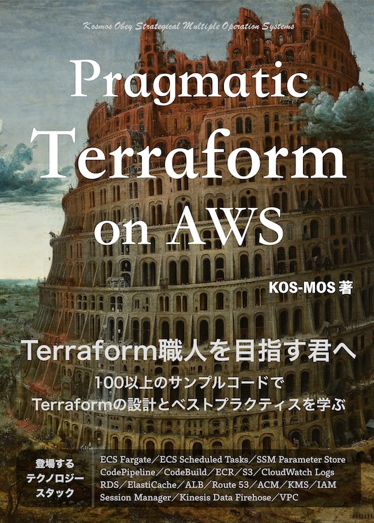 ダウンロード版】Pragmatic Terraform on AWS - KOS-MOS - BOOTH